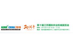 农机展2019江苏南京农业机械展(两年一届)