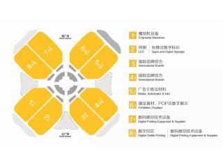 亚洲最大2019上海广印展