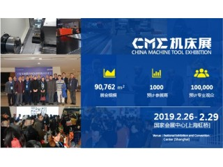 2020上海春季机床展